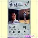 舞踊おさらい振付ビデオ 第5巻(旅鴉/裏通り)(VHS)
