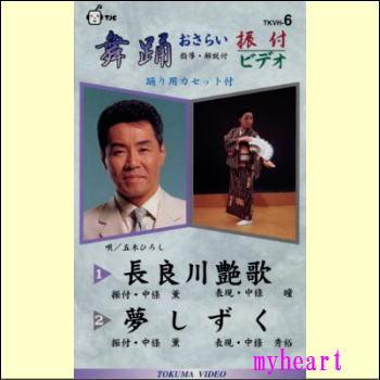 【宅配便配送】舞踊おさらい振付ビデオ 第6巻(長良川艶歌/夢しずく)(VHS)