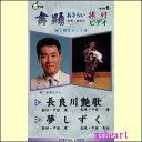 【宅配便配送】舞踊おさらい振付ビデオ 第6巻(長良川艶歌/夢しずく)※指導振付歌詞カードは付いておりません。(VHS)