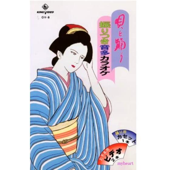 【通常送料0円】唄と踊り 振りつき音多カラオケ OVシリーズ8(VHS)