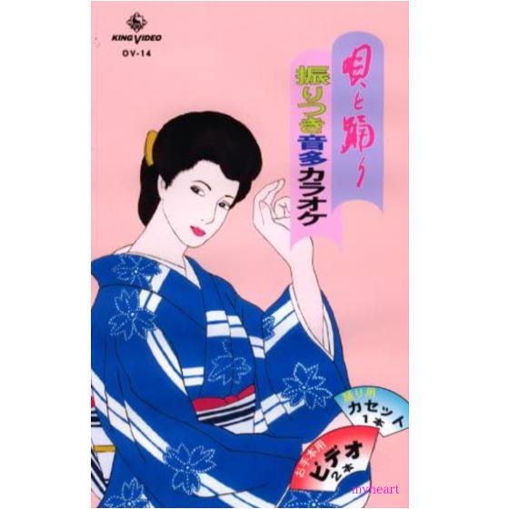 【通常送料0円】唄と踊り 振りつき音多カラオケ OVシリーズ14(VHS)