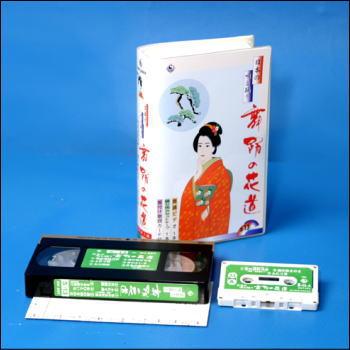 【宅配便配送・7560円以上は送料0円】舞踊の花道13(VHS)
