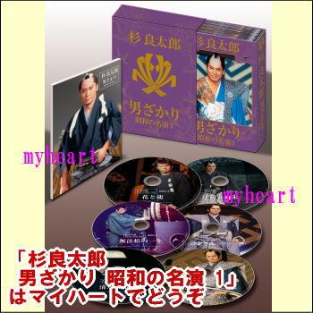 【通常送料・代引手数料0円】杉良太郎 DVD-BOX 男ざかり 昭和の名演 1(DVD)