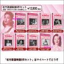 【通常送料・代引手数料0円】松竹歌謡映画8作セット(DVD)