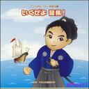 2010年ビクター発表会2 いくぜよ龍馬!(CD)