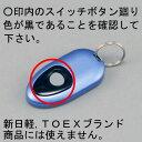 トステム(TOSTEM) タッチキーシステム用リモコンキー(ブルー) DASZ746 【CP】