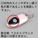 トステム(TOSTEM) タッチキーシステム用リモコンキー(ピンク) DASZ747 【CP】