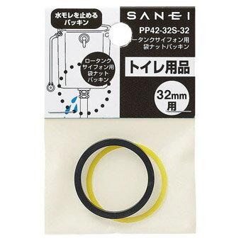 【在庫処分セール!】【ゆうパケット対応】三栄水栓(SAN-EI) ロータンクサイフォン用袋ナットパッキン(32mm用) PP42-32S-32