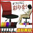 【今こそ超お買い得!】オフィスチェア オフィスチェアー メッシュ ハイバック デスクチェア コンパクト ワークチェア PCチェア OAチェア 7色から選べる パソコンチェアー メッシュチェアー チェアー いす 椅子 02P27May16