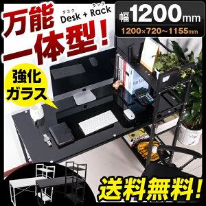 パソコンデスクオフィスデスク机デスクパーソナルデスクワークデスク120cm幅PCデスクPCラックdesk収納ラック付きスチールガラスデスクオフィス家具金属製送料無料つくえ家具
