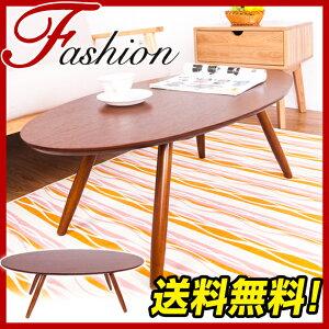 【送料無料】テーブルローテーブル木製北欧リビングテーブルモダン脚収納机ちゃぶ台楕円100cm幅センターテーブル木製楕円