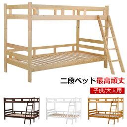☆5%還元ポイントUPも20%OFFクーポン 【自社配送限定】<strong>二段ベッド</strong> 子供/大人用 ベッド 2段ベッド 耐震 2段ベット <strong>二段ベッド</strong> 頑丈ベッド <strong>二段ベッド</strong> ロータイプ 木製 すのこ 木製ベッド パイン材 社員寮 学生寮
