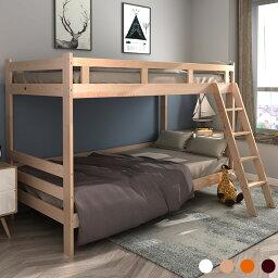 ◎5%ポイントUP 【自社配送限定価格】 <strong>二段ベッド</strong> 子供/大人用 ベッド 2段ベッド 耐震 2段ベット <strong>二段ベッド</strong> 頑丈ベッド <strong>二段ベッド</strong> ロータイプ 木製 すのこ 木製ベッド パイン材 社員寮 学生寮