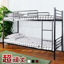 二段ベッド 2段ベッド 送料無料 スチール 耐震 ベッド シ...