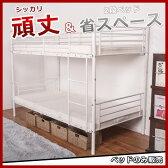 二段ベッド 大人用 2段ベッド 大人 スチール 耐震 ベッド シングル パイプベッド 2段ベット パイプ 金属製 二段ベッド 頑丈 二段ベッド 垂直はしご ロータイプ 2段ベッド 二段ベッド 業務用二段ベッド コンパクト 社員寮 学生寮 02P28Sep16