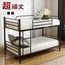 二段ベッド 2段ベッド 送料無料 スチール 耐震 ベッド シングル パイプベッド 2段ベット パイプ 金属製 二段ベッド 頑丈 二段ベッド 垂..