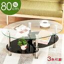 センターテーブル ガラス センターテーブル 丸 ローテーブル 収納 リビングテーブル ガラステーブル 90 高級感 セン...