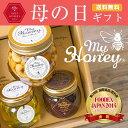 【母の日早割まもなく終了!】 母の日一番人気!「ナッツの蜂蜜...