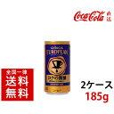 【1本あたり:96円】【2ケースセット】【60本入り】 ジョージアヨーロピアンコクの微糖 185g缶
