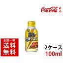 【1本あたり:177円】【2ケースセット】【60本入り】 リアルゴールド牡蠣ウコン 100mlボトル缶