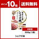 キヌア・アマランサス配合 雑穀米「シェフズ米」 500g(1袋)