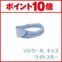 マジクールは水を含ますだけで冷感が持続する冷却スカーフ!マジクールで酷暑対策。【ポイント10倍】マジクール キッズ(ライトブルー) 22dw08