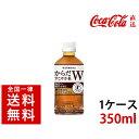 水, 飲料 - 【1本あたり:157円】【24本入り】 からだすこやか茶W 350mlPET