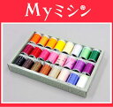 [ミシンオプション品]刺しゅうミシンで使用するための23色糸!!