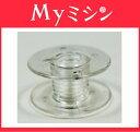 【ブラザー(オプション品)】家庭用ミシン用 透明ボビン(11.5mm)