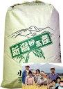 コシヒカリ30kg(白米・分搗き)25年度産1等米新潟県 妙高産