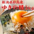 新潟県 妙高産ゆきの精 5kg「28年産 一等米」 新米