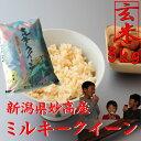 【ミルキークイーン5kg】【玄米】新潟県 妙高産「28年産 新米」