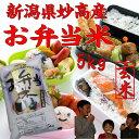 【お弁当米5kg】【玄米】新潟県妙高産29年産 新米
