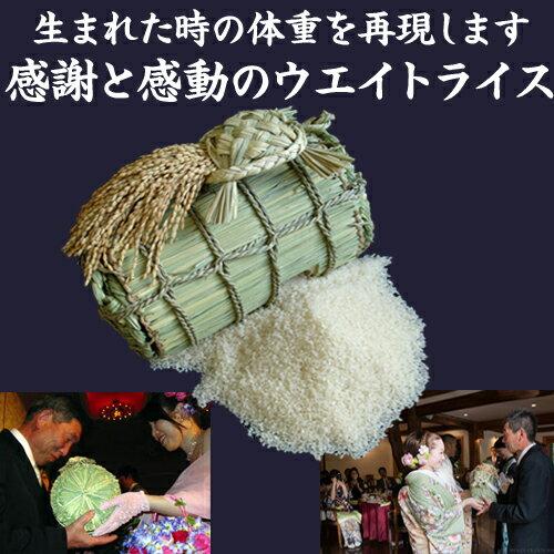 5kgの米俵に3500g〜4000g用(出生体重に合わせて作成します)