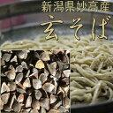 【玄そば】 10kg 28年度産 新蕎麦