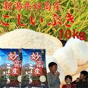 新潟県 妙高産こしいぶき10kg(5kg×2個)「29年産 一等米」 新米
