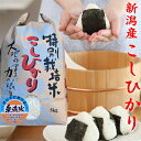 【無洗米】スーパーコシヒカリ5kg新潟県産【高級米】【特別栽培米】新米 令和元年