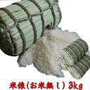 ミニ米俵3kg(お米無し)米寿 結婚式のお祝いに米俵出産内祝い・ディスプレイに米俵 イベント米俵