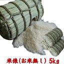 ミニ米俵5kg(お米無し)米寿 結婚式に米俵出産内祝い・ディスプレイ米俵 イベント米俵