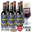 【国際審査会受賞ビール】妙高高原ビール【ダークラガー】(330ml)6本(箱入)...