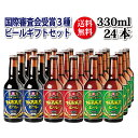【国際審査会受賞ビール詰め合わせ】妙高高原ビール3種ギフトセット(330ml)24本(箱入)