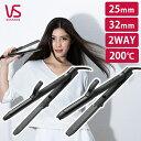 ヴィダルサスーン 2WAYアイロン (VSI2550/25mm・VSI3250/32mm) ブラック  ヘアアイロン コテ ストレートアイロン カールアイロン VIDA..