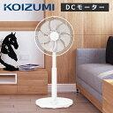 【2020年・新商品】リビング扇風機 DCモーター コイズミ (KLF-3001