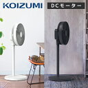 \マットな質感/ リビング 扇風機 DCモーター おしゃれ コイズミ (KLF-