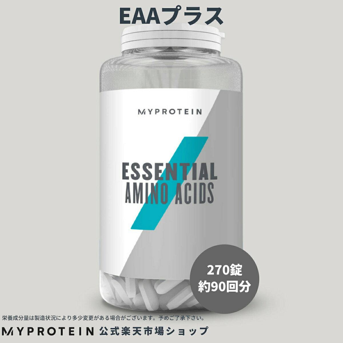 マイプロテイン公式MyProteinEAAプラス270錠約90回分|サプリメントサプリEAABCAA
