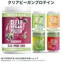 ショッピングマイプロテイン マイプロテイン 公式 【MyProtein】 クリア ビーガンプロテイン 約20食分【楽天海外通販】