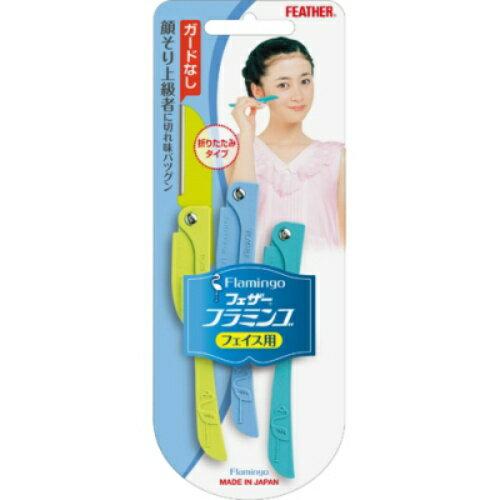あわせ買い3500円以上で送料無料フェザー安全剃刃フラミンゴ3本(フェイス用カミソリ)(490247