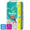 【送料込】【パンツ・L】パンパース ウルトラジャンボ パンツ Lサイズ(9~14kg) 56枚×3個...