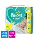 【送料無料】【ケース販売】 【テープ・新生児】パンパース さ...