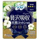 ユニチャーム(ユニ・チャーム) ソフィ Kiyora 贅沢吸収 天然 コットン 無香料 52コ入 パンティライナー